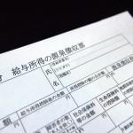 個人契約の家庭教師にかかる税金は?(確定申告・源泉徴収・年末調整)