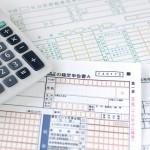 サルでもわかる家庭教師バイトの税金の詳細説明(確定申告・源泉徴収・年末調整)